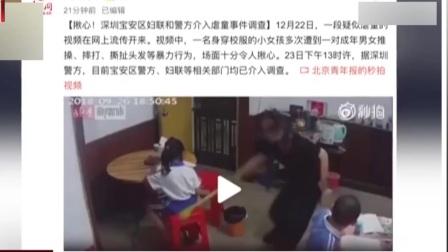 深圳虐童父母被刑事立案  爆料网友也被罚 晚间新闻报道 20181228