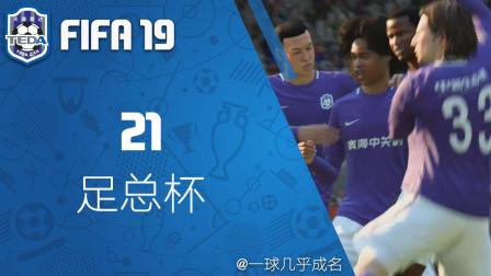 """【一球】FIFA19 天津泰达经理生涯 #21 """"足总杯"""""""
