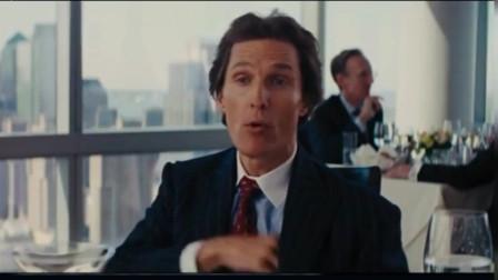 纸醉金迷的华尔街大鳄, 小李子把人的贪婪阴暗表现的淋漓尽致!