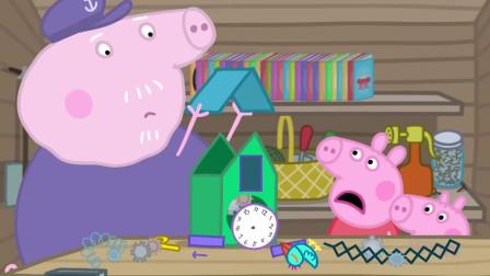 小猪佩奇: 猪爷爷太棒了, 把佩奇的钟修好啦