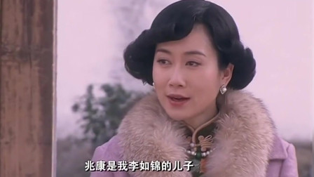 曹家宗亲逼问如锦: 兆康是谁的儿子? 没想春荣站出来替如锦说话了