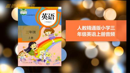 人教版精通小学三年级英语上册课本和音频(第一二单元)