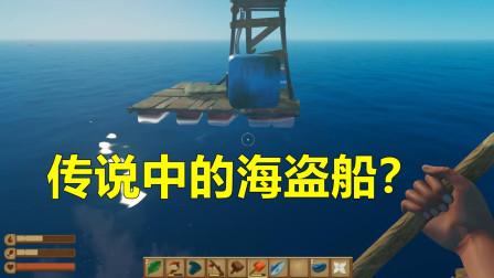 木筏求生4: 找到一艘海盗船, 怎么看着怪怪的, 船上还有个宝箱