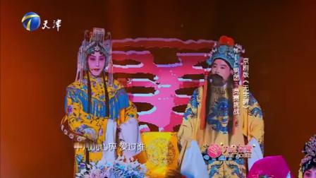 郭德纲儿子郭麒麟与MIC男团演唱京剧版《无字碑》, 确实很好听
