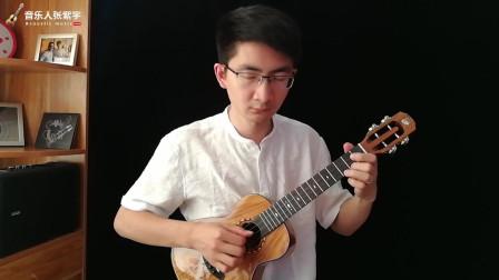尤克里里指弹《小情歌》教学 第一期音乐人张紫宇 靠谱吉他乐器