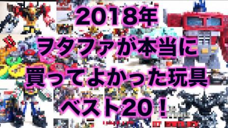 日本wotafa评选 2018年 玩具Top20