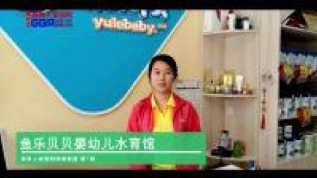 高青人家园网商家联展第7期 鱼乐贝贝婴幼儿水育馆