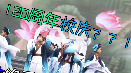 【Tick】Vlog2—去参加学校120周年校庆了! ! !