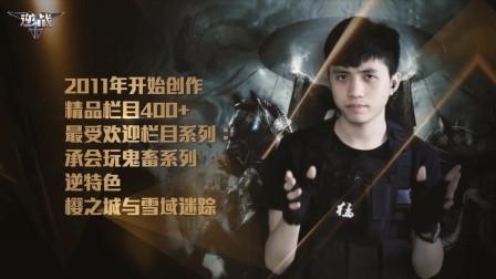 逆战名人堂 获奖视频 内容达人 梁宇宏承诺