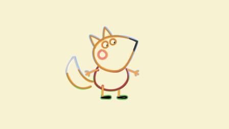 小猪佩奇的新朋友狐狸弗雷迪