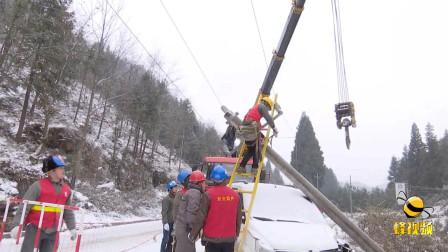湖北利川 10千伏电杆被面包车撞断 电力冒雪8小时紧急抢修