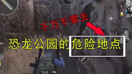 魔方游戏绝地求生刺激战场: 雪地恐龙公园的4个最佳落脚点, 第2个最肥, 第3个最危险