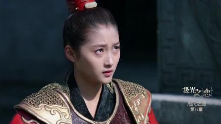 《极光之恋》关晓彤遭女一号整蛊, 导致中暑晕倒