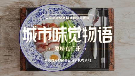 大众点评必吃榜《城市味觉物语——原味在广州》(泰美时光)