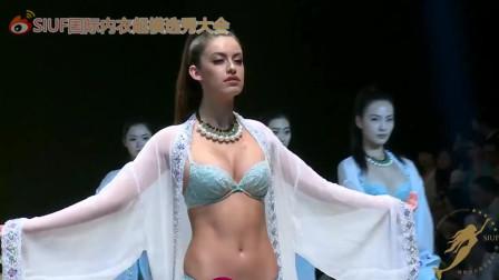 SIUF内衣超模大赛内衣遇上留仙裙仙气十足Lingerie Supermodel