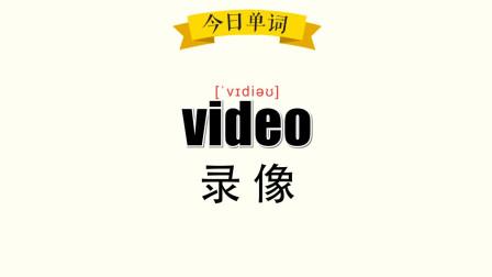183.超级记忆之单词记忆video.录像