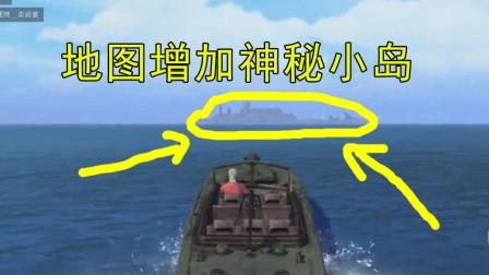 魔方游戏绝地求生刺激战场: 海岛地图增加神秘小岛, 快艇来回, 关键岛上物资还挺肥