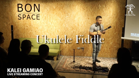 Kalei Gamiao 《Ukulele Fiddle》 尤克里里指弹演奏音乐会 2018 | aNueNue彩虹人