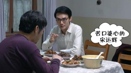 《大江大河》番外:漫话大江 第22集 小辉大寻重逢