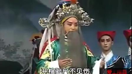 豫剧名家冯留智《大清官之珍珠衫》经典唱段: 放罢了三声炮离汴梁