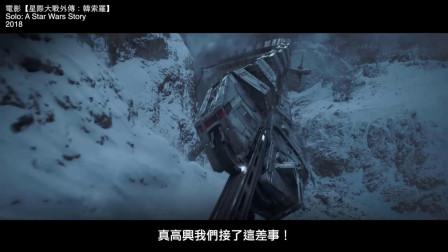 """韩索罗: 他原本是一名走私货船""""千年隼号""""的船长, 后来成为义军的重要成员"""