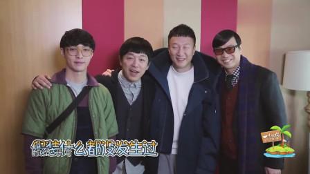 《一出好戏》花絮: 皮孩张艺兴变假导演 孙红雷当众吐槽自己造型