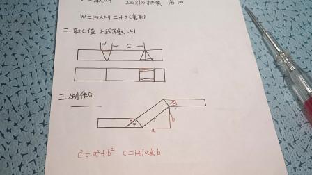 电工知识: 45度桥架弯怎么制作? 老电工: 掌握住这个公式, 制作桥架弯不再难
