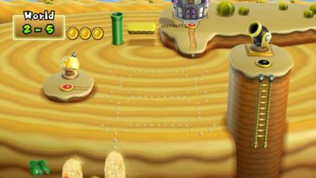 新超级马里奥兄弟Wii 15期 2-5