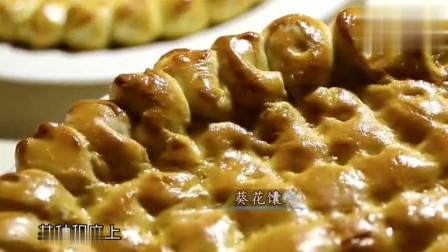 葡萄馕, 这馕可以称之为阳春白雪了, 新疆美食看着太好吃了!