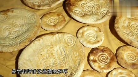 馕, 新疆美食必不可缺少的, 不同的馕还有不同的含义, 涨知识了