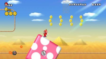 新超级马里奥兄弟Wii 16期 2-6