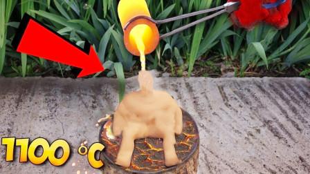 小玩具遇上1100℃的熔铜能坚持几秒 熔铜却被打脸了