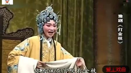豫剧大师刘忠河, 蒌莲芝唱《打金枝》劝驸马, 国母娘也是大师水准