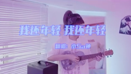 老王乐队《我還年輕》ukulele cover