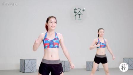 减肥操, 瘦腿瘦肚子, 动作简单超有效