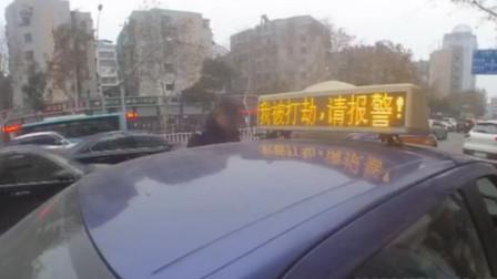"""湖北荆门 虚惊一场! 出租车顶惊现""""我被打劫 请报警! """""""