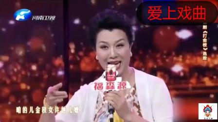 梨园春舞台贾文龙、汪荃珍对唱, 豫东调豫剧《打金枝》大饱眼福!