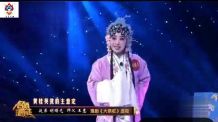 梨园春: 王惠高徒胡曙光演唱豫剧《大祭桩》, 唱腔完美、专家点赞