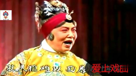 豫剧大师常香玉演唱《拷红》经典唱段: 扶灵柩难以回原郡博陵 永远的经典!