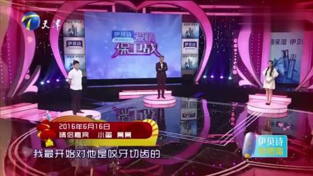 爱情保卫战: 男女嘉宾返场秀恩爱, 竟然怀孕7个月了, 涂磊起名字