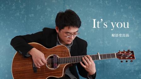 【鲸语堂】民谣吉他翻弹-GIN《It's You》by老谭