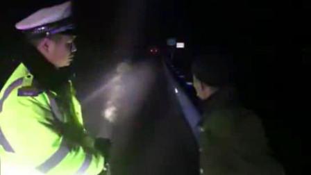 湖北襄阳: 点赞! 老人夜行高速超车道迷路 交警救助送其回家