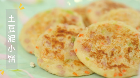 土豆泥小饼 不放糖自带甜味的小饼, 宝宝早餐的新宠!