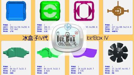 冰盒子IV代新增功能演示