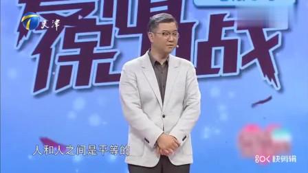 爱情保卫战: 涂磊: 让别人轻松一点, 你也就安全一点!