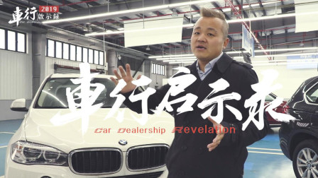 201901车行启示录-宝马X5的未来
