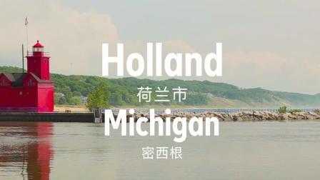 荷兰小城 - 密西根州西部的一个小城