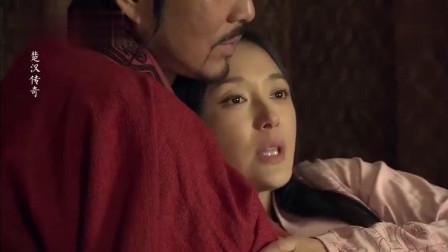 《楚汉传奇》: 汉王贪恋女色遭妻子质问, 汉王回答亮了, 男人可以借鉴了