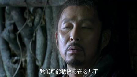 《楚汉传奇》: 刘邦和兄弟们被困山里以泉水充饥, 还立下打劫规矩, 有点强!