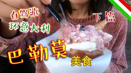 自驾游【环意大利】Day5下篇【巴勒莫, 美食】自驾游小攻略vlog53--ciao意呆利